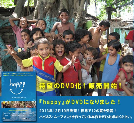 DVDhappy