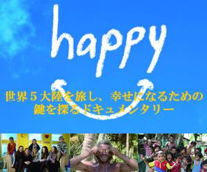 映画『happy - しあわせを探すあなたへ』