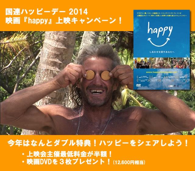 happyday2014